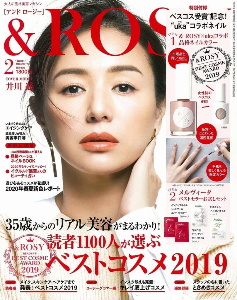 2020年2月号「&ROSY」表紙