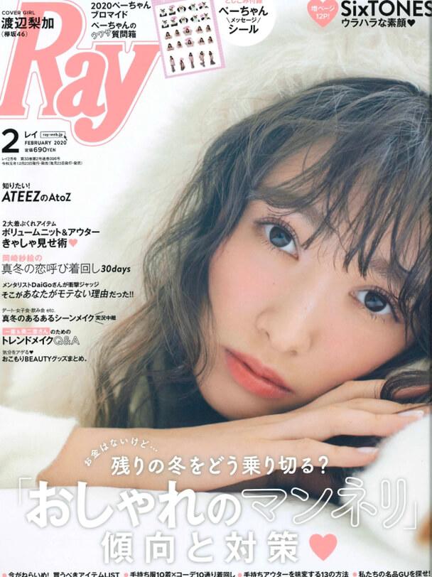 2020年2月号「Ray」表紙