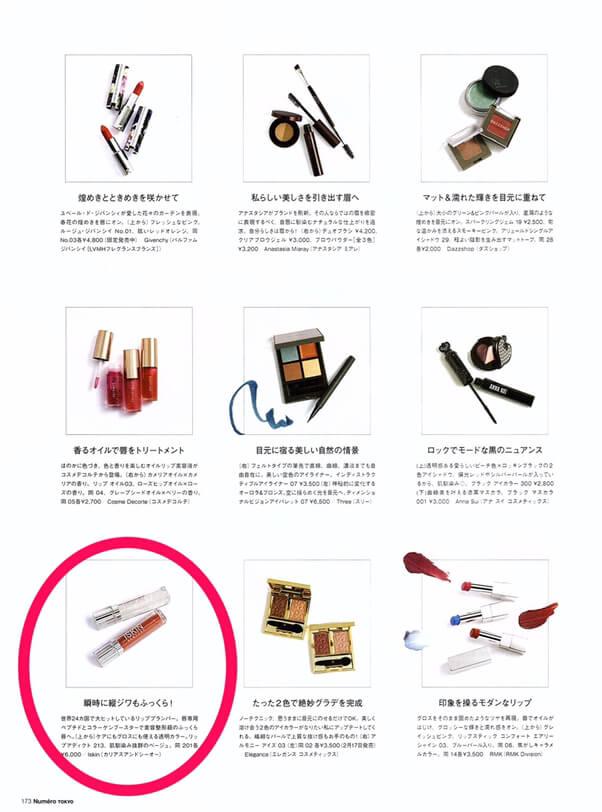 2020年3月号「Numero TOKYO」内面○